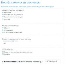 online-raschyot-stoimosti-lestnitsy
